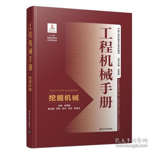 工程机械手册:挖掘机械
