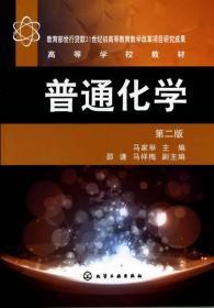 正版普通化学(马家举)(二版) 马家举  邵谦 马祥梅 化学