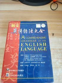 朗文英语语法大全