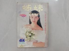 姊妹画报 464 ( 封面 王祖贤 有 周海媚 林志颖 李美凤 郑裕玲 等)