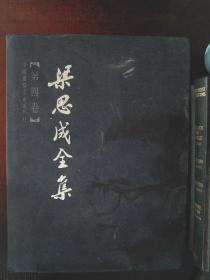 梁思成全集(第四卷)