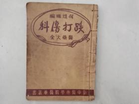 跌打伤科医药大全(何煜林编 有编者钤印 1955年6月初版 )