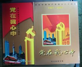 《党在我心中》庆祝中国共产党成立八十周年纪念邮票专集