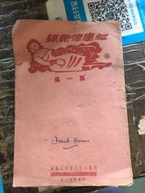 民国三十六年(红尘忆艳录)(少见)