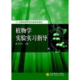 正版全国高等学校农林规划教材:植物学实验实习指导 张志