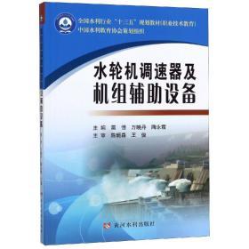 """水轮机调速器及机组辅助设备/全国水利行业""""十三五""""规划教材(职业技术教育)"""