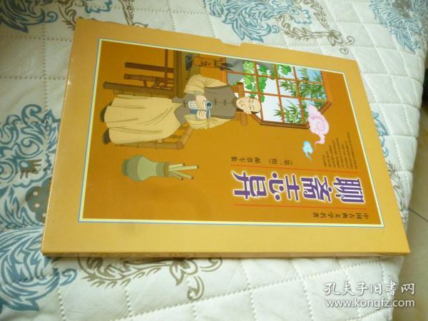 中国古典文学 聊斋志异(第一组)邮票专集(内有一套四枚及一小型张 图案精美 品相完好)