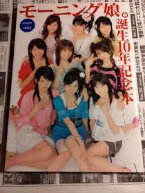 原版 明星 早安少女  モーニング娘。诞生10年记念本 (TOKYO NEWS MOOK 81号)07年初版绝版不议价不包邮