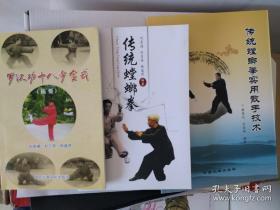 传统螳螂拳+传统螳螂拳实用散手技术+罗汉功十罗汉功十八式全式 合售