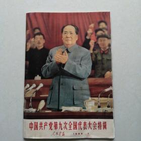 人民画报1969年7月中国共产党第九次全国代表大会特辑。