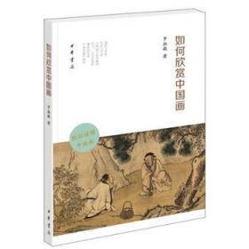 如何欣赏中国画