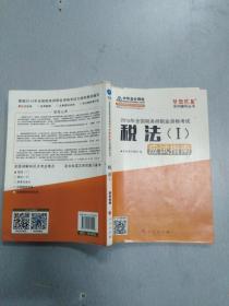 中华会计网校 梦想成真系列 税务师2016教材 应试指南 税法(一)