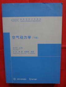 高等院校力学教材:空气动力学(下册)