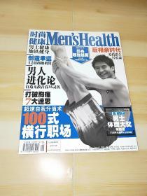 时尚健康2006年8期封面:田亮