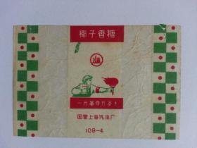 文革期间老糖纸 上海椰子香糖一月革命万岁文革人物国营上海汽水厂胶印纸