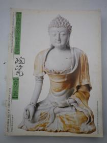 中国陶瓷名品珍赏丛书 青白瓷