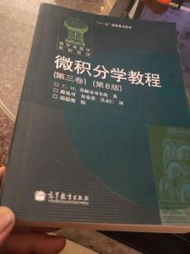 微積分學教程(第3卷)