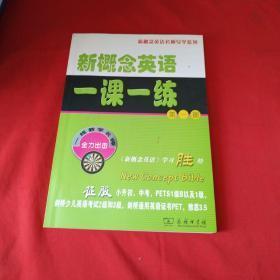新概念英语一课一练(第一册)