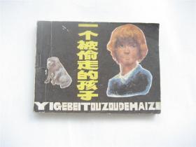 连环画    世界文学名著   一个被偷走的孩子    1版1印