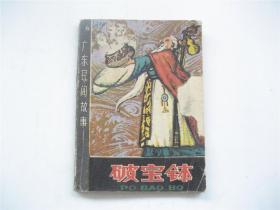 连环画    广东民间故事   破宝钵    1版1印