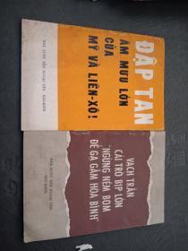 越南文 粉碎美苏的一个大阴谋  揭穿停炸诱惑的大骗局 2册合售