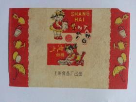 文革期间老糖纸 上海奶糖上海牌上海食品厂 光明牌上海益民食品五厂2张合售 儿童从小爱劳动 胶印纸  收藏佳品 戴敦邦绘 图案同商标及厂家不同
