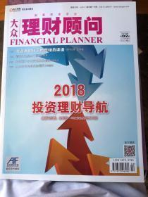 大众理财顾问2018年2期