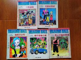 儿时回忆 日本经典动漫  七龙珠 未来人造人卷 1-5 (5册合售)16号启动 邪恶的预感 解开怪物之谜 阻止沙鲁的阴谋 超级贝吉塔 绝版收藏 品看图