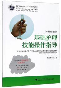 基础护理技能操作指导(中英双语版)