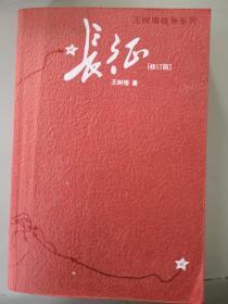 特价~长征 修订版(单行本)9787020132263