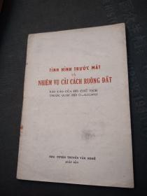 目前形势和土地改革的任务 越南文 1953年版