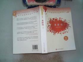 水浒传(下)(最新版)语文新课标必读丛书