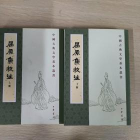 屈原集校注(全二冊)