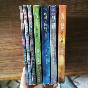 哈利波特全集(1-7册,共七册)正版