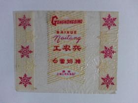 文革期间老糖纸 工农兵白雪奶糖 国营上海工农兵食品厂 玻璃纸