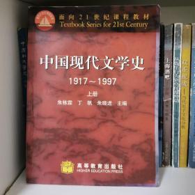 中国现代文学史 1917~1997