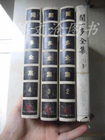 闻一多全集( 全四册 ) 【见描述】