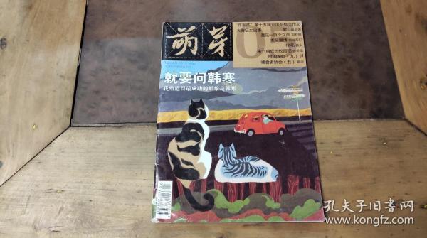 萌芽2012.5