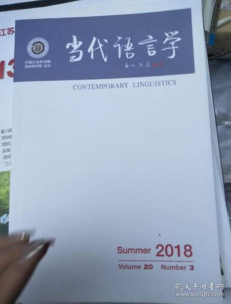 當代語言學2018年3期