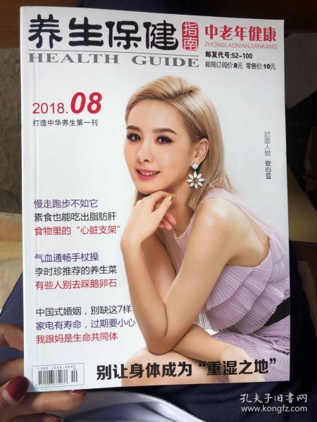 養生保健指南中老年健康2018年8期