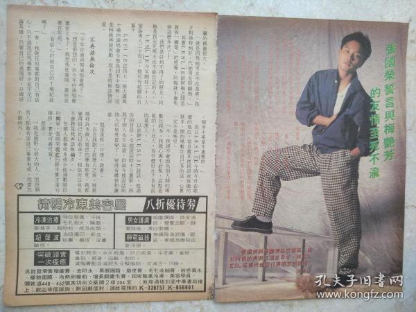 珍貴彩頁專訪 張國榮 二張