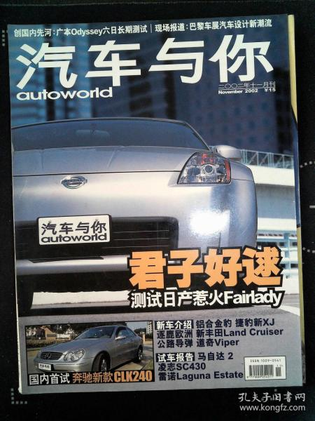 汽車與你 2002.11