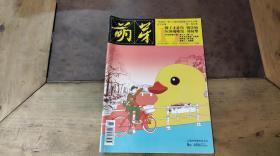 萌芽2013.11