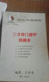 三才奇门遁甲预测术 吕即来 68页(原版保真)