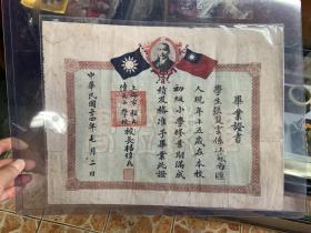 民国上海私立伟民小学毕业证书