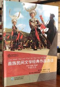 苗族民间文学经典作品选读:中部方言:苗汉对照