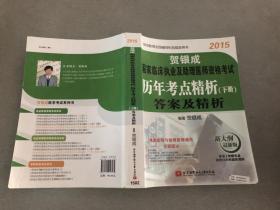 2015贺银成国家临床执业及助理医师资格考试历年考点精析(下册)答案及精析(新大纲最新版)