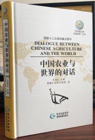 中国农业与世界的对话