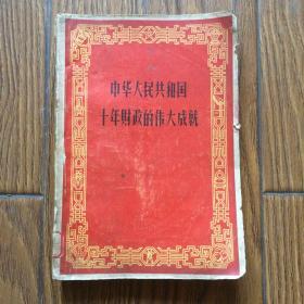 中华人民共和国十年财政的伟大成就