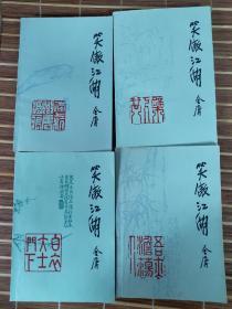 金庸武侠   笑傲江湖   全4册